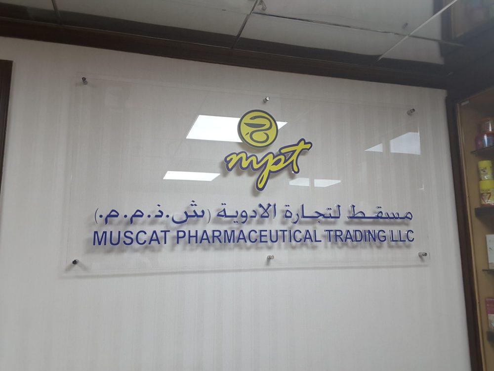 Muscat Pharmaceutical Trading | Dubai Healthcare Guide