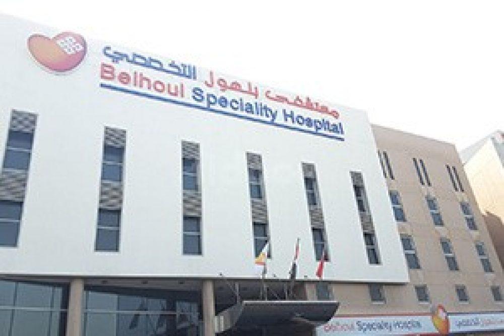 Belhoul European Hospital   Dubai Healthcare Guide