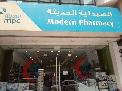 Modern Pharmacy | Dubai Healthcare Guide