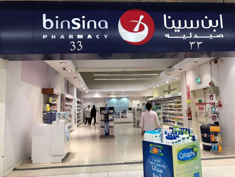 Ibn Sina 33 Pharmacy | Dubai Healthcare Guide