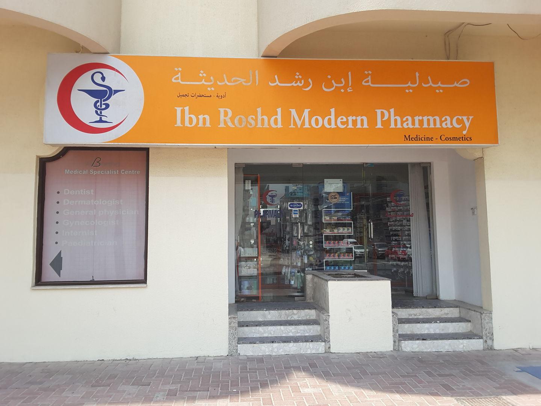 Ibn Rosh Modern Pharmacy | Dubai Healthcare Guide