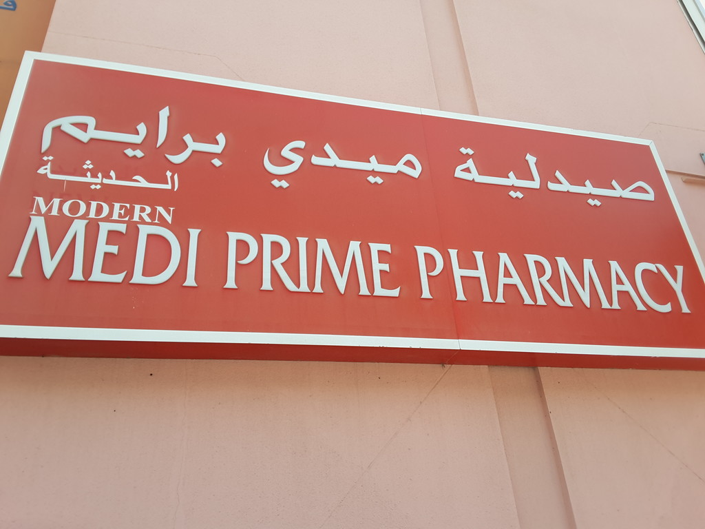 Modern Medi Prime Pharmacy | Dubai Healthcare Guide