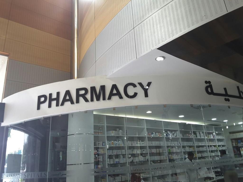 International Modern Hospital Pharmacy | Dubai Healthcare ...